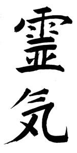 """japanisches Schriftzeichen """"Reiki"""""""